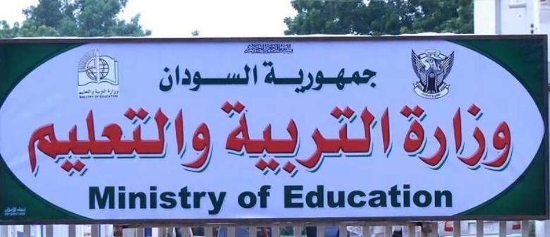 السودان وزارة التربية تؤكد عدم وجود إتجاه لتجميد العام الدراسي الحاكم نيوز